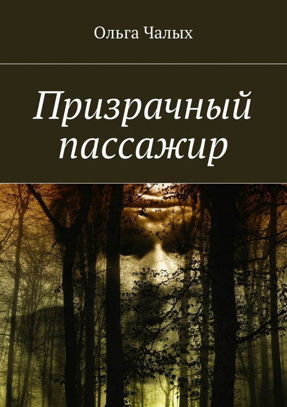 Ольга Чалых Призрачный пассажир русская жизнь за две недели 20 37 октябрь 2008