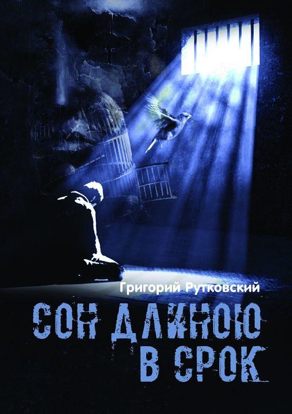 Григорий Рутковский Сон длиною в срок валентин дикуль упражнения для позвоночника для тех кто в пути