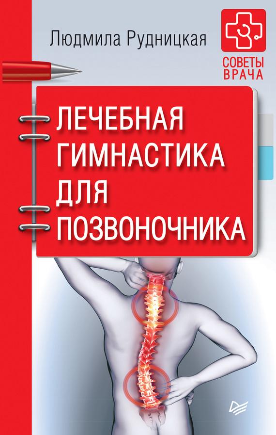Людмила Рудницкая Лечебная гимнастика для позвоночника гимнастика для позвоночника 2dvd