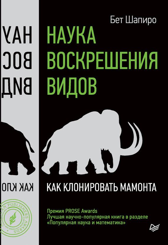 Бет Шапиро - Наука воскрешения видов. Как клонировать мамонта