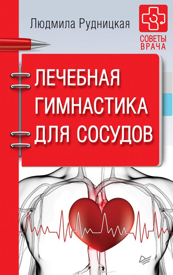 Людмила Рудницкая Лечебная гимнастика для сосудов