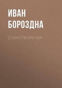 Иван Бороздна - Стихотворения