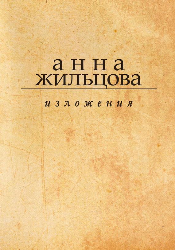 Анна Жильцова бесплатно
