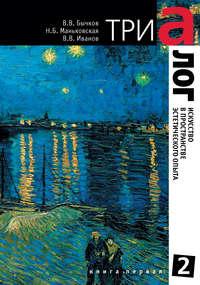 Бычков, В. В.  - Триалог 2. Искусство в пространстве эстетического опыта. Книга первая