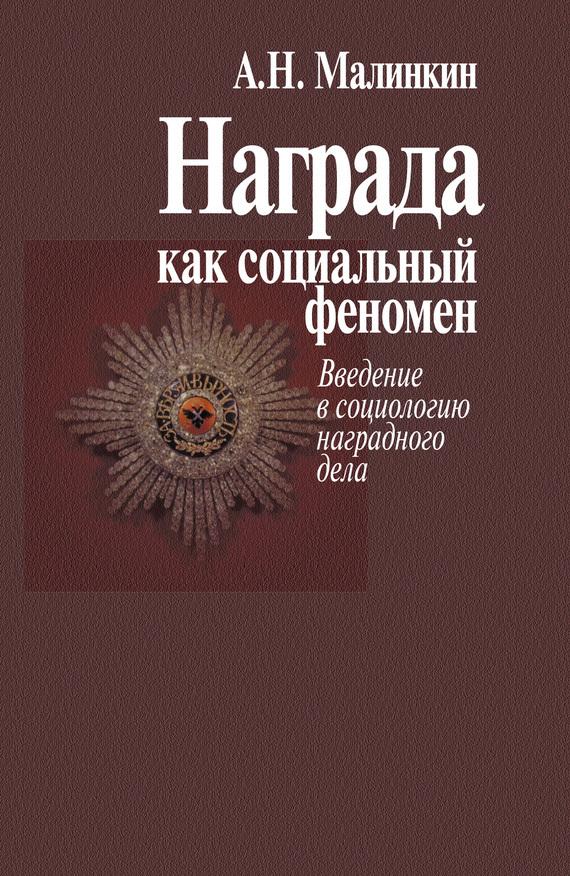 Александр Малинкин Награда как социальный феномен. Введение в социологию наградного дела введение в прикладную социологию