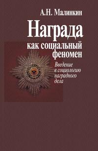 Малинкин, Александр  - Награда как социальный феномен. Введение в социологию наградного дела
