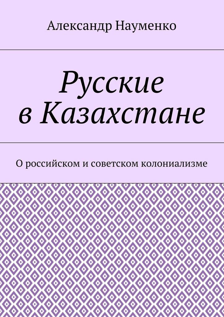 Александр Науменко Русские вКазахстане. О российском исоветском колониализме в казахстане мини клубни картофеля