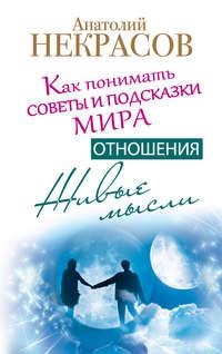 Некрасов, Анатолий  - Живые мысли. Отношения. Как понимать советы и подсказки Мира
