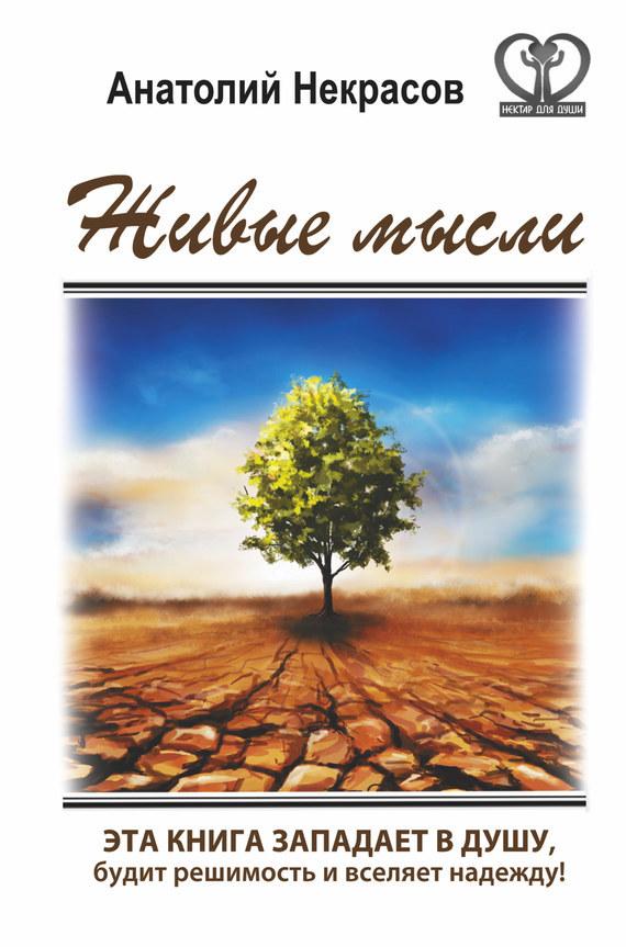 Анатолий Некрасов бесплатно