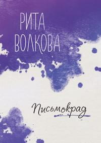 Рита Волкова - Письмокрад