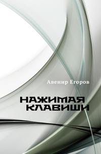 Егоров, Авенир  - Нажимая клавиши (сборник)