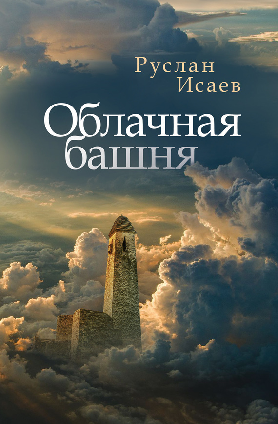Обложка книги Облачная башня (сборник), автор Руслан Исаев
