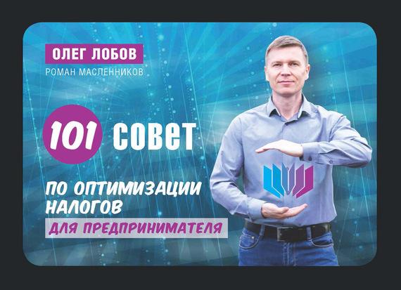 Олег Лобов 100 советов по оптимизации налогов малого бизнеса как спасти свой бизнес руководство к действию для мелких и средних предпринимателей