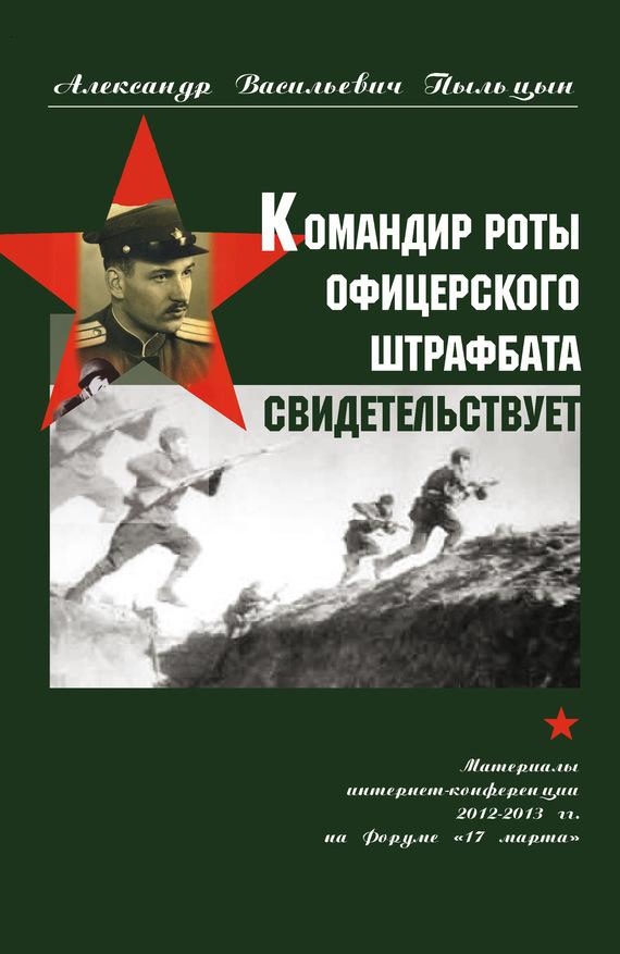 Александр Пыльцын бесплатно
