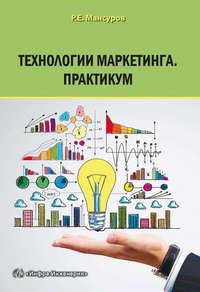 Мансуров, Руслан  - Технологии маркетинга. Практикум