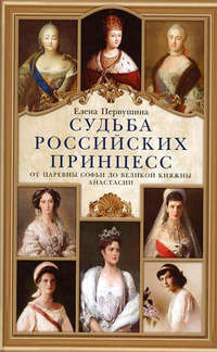 - Судьба российских принцесс. От царевны Софьи до великой княжны Анастасии
