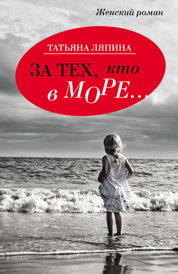 Татьяна Ляпина бесплатно