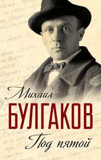 Булгаков, Михаил  - Под пятой. Записные книжки Мастера (сборник)