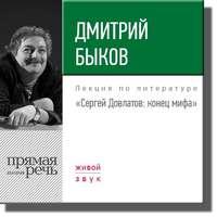 Быков, Дмитрий  - Лекция «Сергей Довлатов конец мифа»