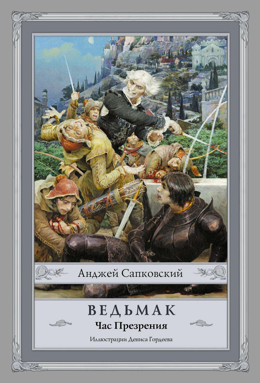 Книги сапковского скачать бесплатно
