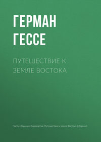 Гессе, Герман  - Игра в бисер. Путешествие к земле Востока (сборник)