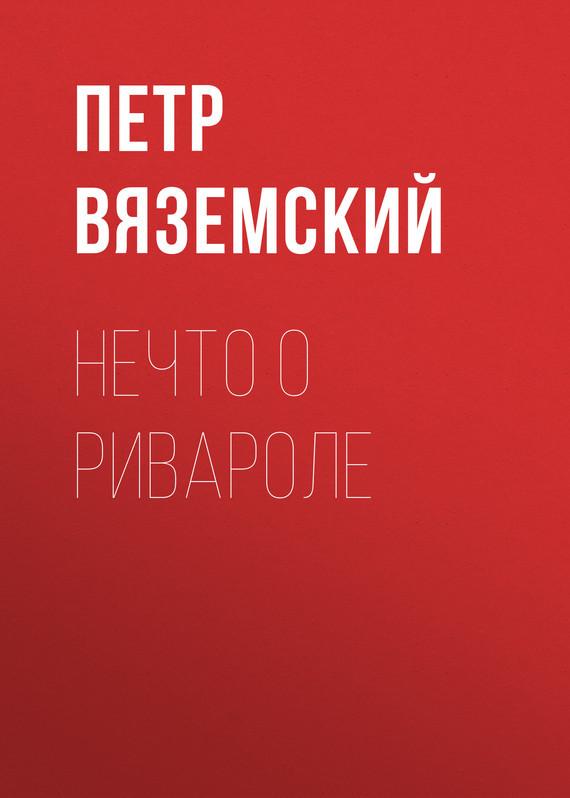 Обложка книги Нечто о Ривароле, автор Вяземский, Петр