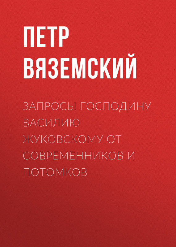 Скачать Запросы господину Василию Жуковскому от современников и потомков быстро
