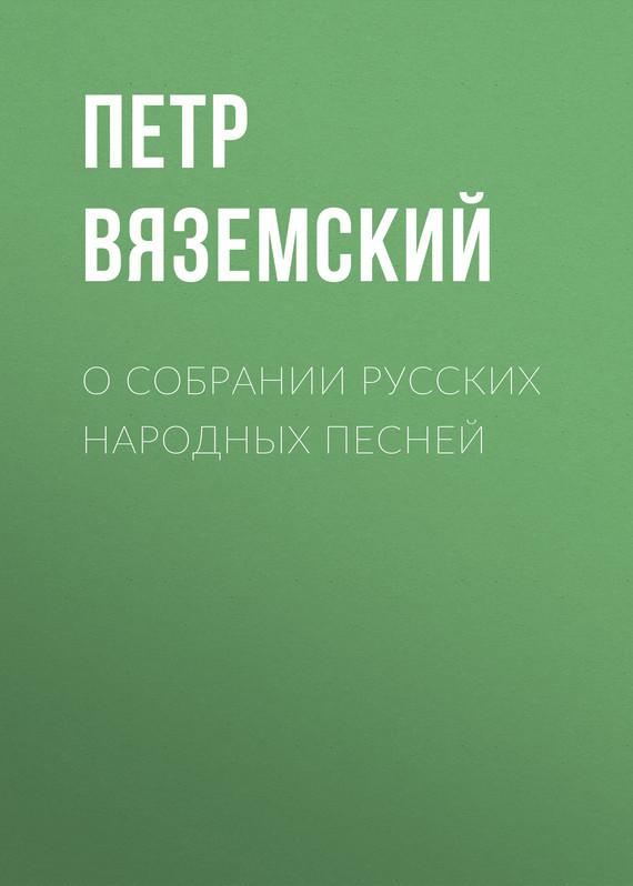 Петр Вяземский О собрании русских народных песней