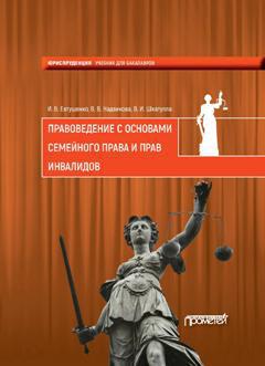 В. И. Шкатулла Правоведение с основами семейного права и прав инвалидов в и шкатулла правоведение с основами семейного права и прав инвалидов