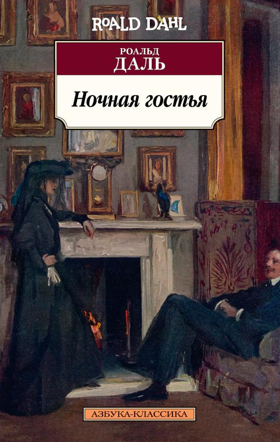 Роальд Даль Ночная гостья (сборник) даль роальд большой и добрый великан