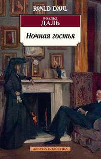 Даль, Роальд  - Ночная гостья (сборник)