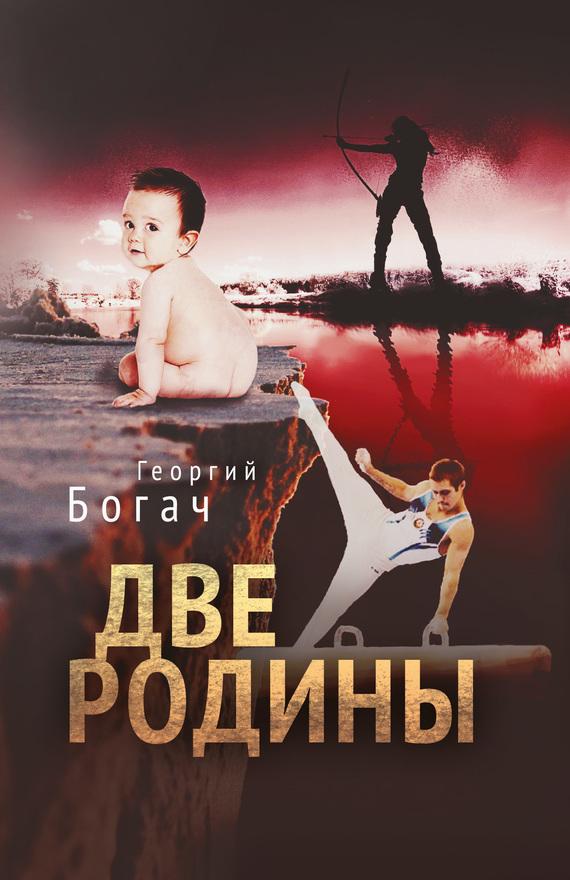 Георгий Богач Две Родины георгий богач проглоченные миллионы сборник