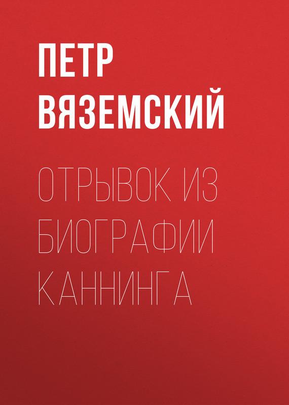Петр Вяземский Отрывок из биографии Каннинга кто мы жили были славяне
