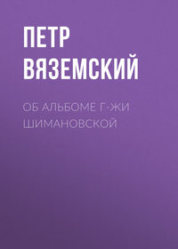 - Об альбоме г-жи Шимановской