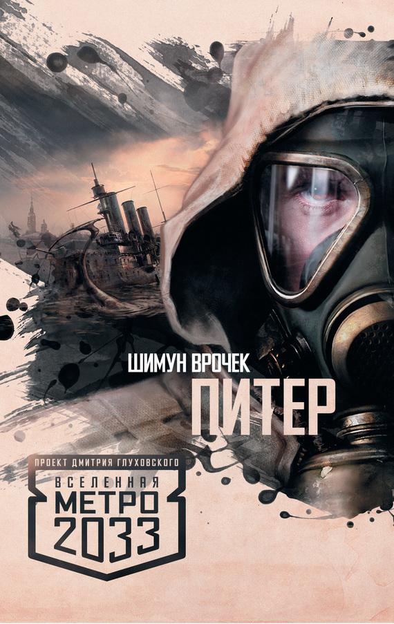 Шимун Врочек Метро 2033: Питер ISBN: 978-5-17-102572-4 цена