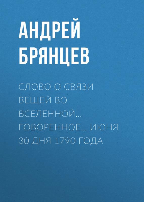 Андрей Брянцев