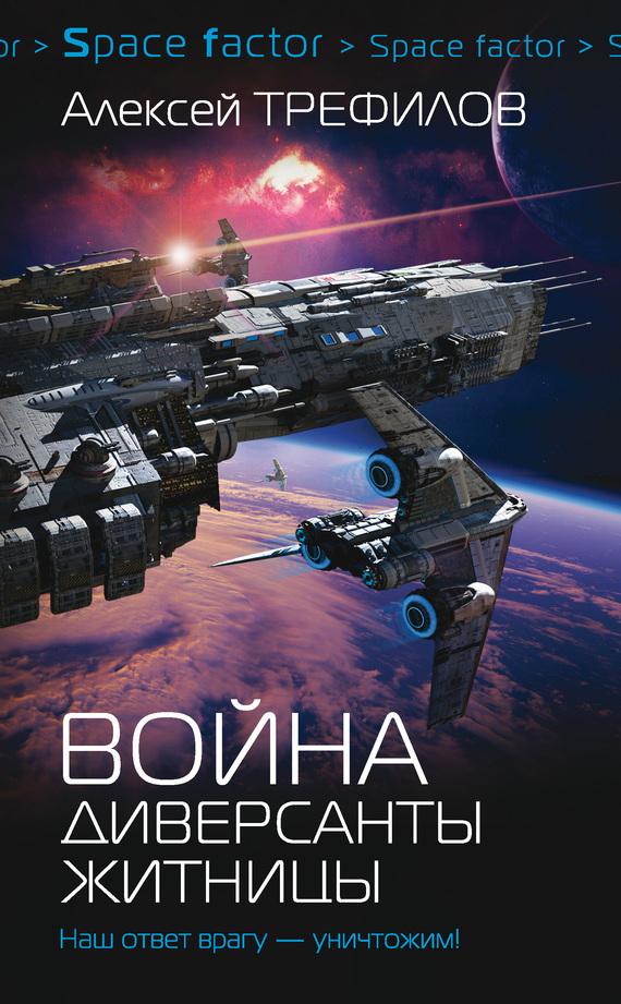 занимательное описание в книге Алексей Трефилов