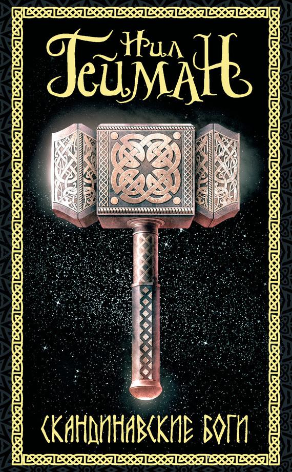 Нил Гейман - Скандинавские боги