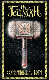 Гейман, Нил  - Скандинавские боги