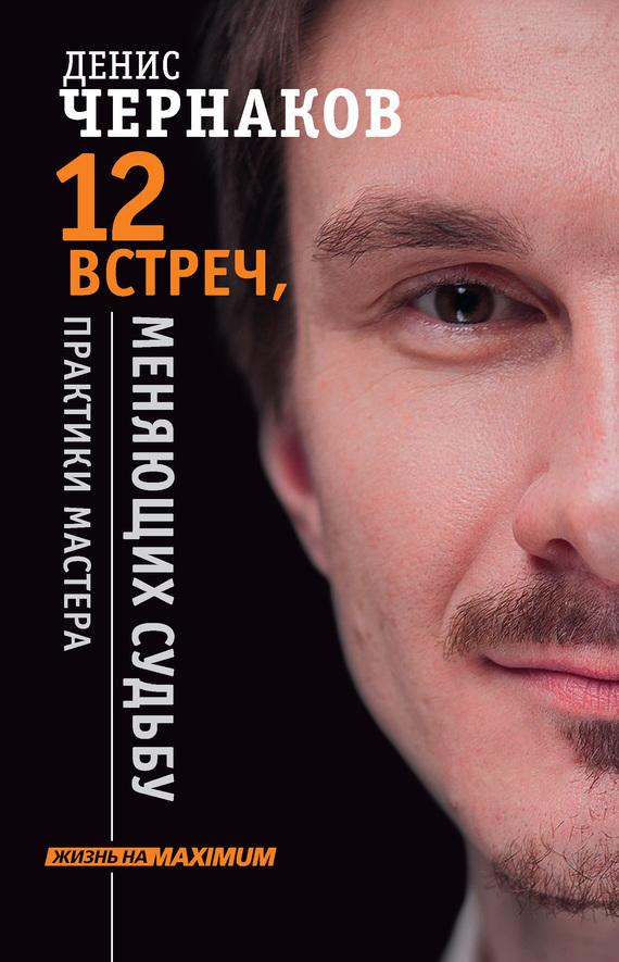 Денис Чернаков бесплатно