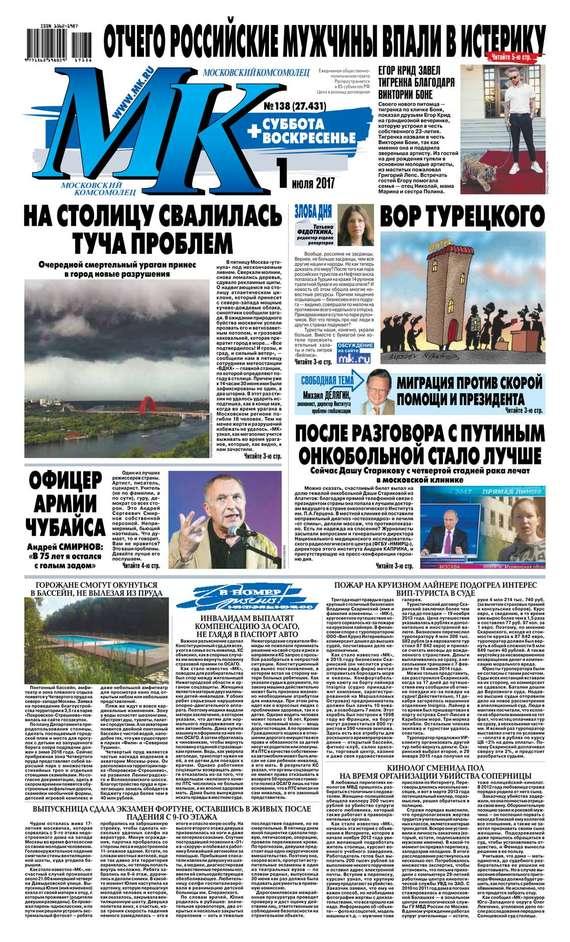Редакция газеты МК Московский Комсомолец МК Московский Комсомолец 138-2017 цена