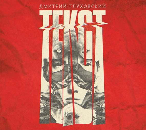 Обложка книги Текст, автор Дмитрий Глуховский