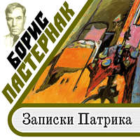 Борис Пастернак - Записки Патрика