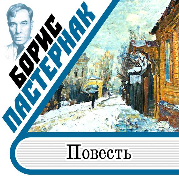 Борис Пастернак Повесть б у корбюратор на рено 19 в москве