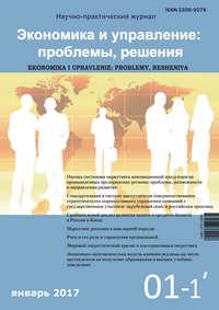 - Экономика и управление: проблемы, решения №01/2017