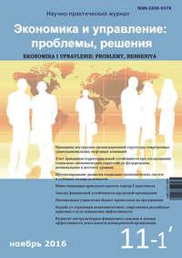 Отсутствует - Экономика и управление: проблемы, решения №11/2016