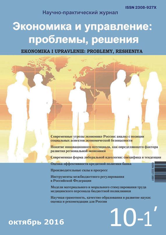 Отсутствует Экономика и управление: проблемы, решения №10/2016 комлев и ковыль