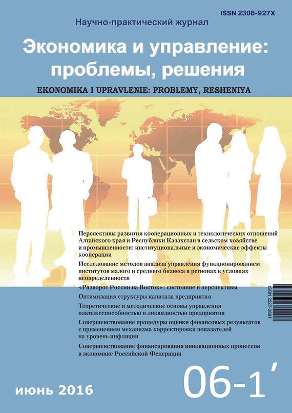 Отсутствует Экономика и управление: проблемы, решения №06/2016 комлев и ковыль