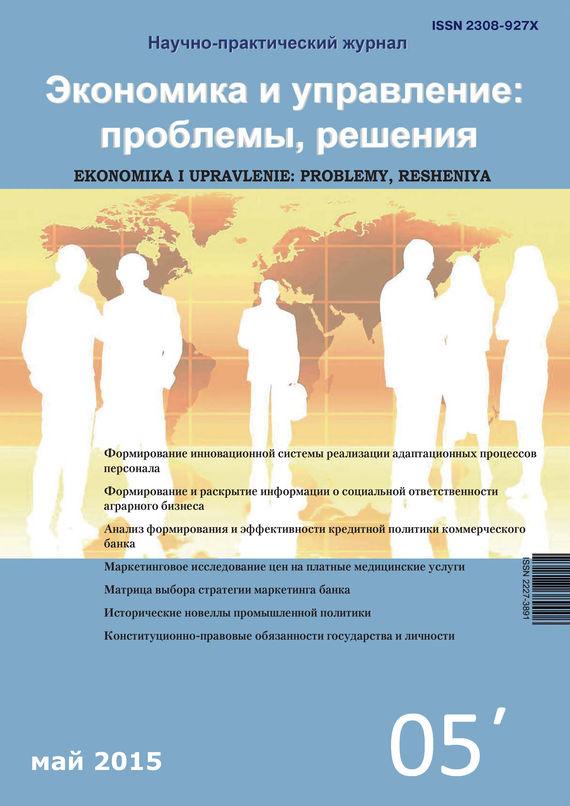 Отсутствует Экономика и управление: проблемы, решения №05/2015 формирование социальной ответственности студента