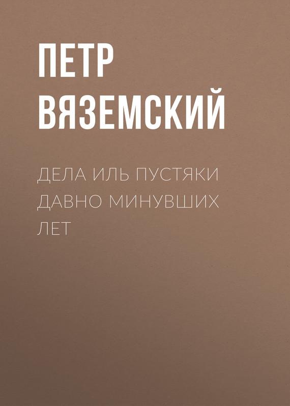 Петр Вяземский Дела иль пустяки давно минувших лет